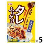 丸美屋 タレふりかけ えび天丼味 1セット(5個)