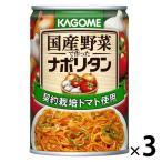 カゴメ 国産野菜で作ったナポリタン 1セット(3個)