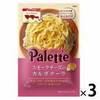 日清フーズ マ・マー Palette スモークチーズのカルボナーラ 1人前 (70g) ×3個