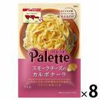 日清フーズ マ・マー Palette スモークチーズのカルボナーラ 1人前 (70g) ×8個