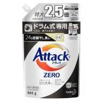 アタックゼロ(Attack ZERO) 抗菌プラス ドラム式専用 詰め替え 大サイズ 860g 1個 花王 PPB15_CP
