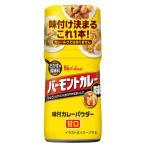 ハウス食品 味付カレーパウダー バーモントカレー味 1個