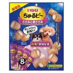 いなば ちゅるビ〜 ささみと焼ささみ 皮膚の健康配慮(10g×8袋)<ちゅーる チュール>ドッグフード 犬 おやつ