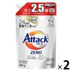 セール アタックゼロ(Attack ZERO) 抗菌プラス 詰め替え 大サイズ 900g 1セット(2個入) 花王 PPB15_CP
