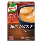 アウトレット味の素 クノール カップスーププレミアム 海老のビスク 1セット(2袋入×2箱)