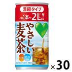 サントリーフーズ GREEN DA・KA・RA(グリーンダカラ) やさしい麦茶 濃縮タイプ 180g 1箱(30缶入)