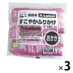 永谷園 業務用 AーLabelすこやかふりかけ おかか 3袋(50食入×3)