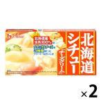 アウトレットハウス食品 北海道シチューチーズクリーム 1セット(2個)