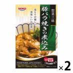 アウトレット宝幸 楽チンカップ 豚バラ焼きの煮込み 1セット(100g×2個)