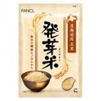 発芽米1kg  FANCL 発芽玄米 健康 食品 玄米 米 お米 健康食品 マクロビオティック マクロビ玄米 1キロ 食物繊維
