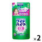 ワイドハイターEXパワー 詰め替え 480ml 1セット(2個入) 衣料用漂白剤 花王 PPB15_CP