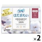 【セール】ナプキン 生理用品 特に多い昼用 羽つき ソフィ はだおもい オーガニックコットン1セット(2個) ユニ・チャーム