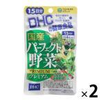 アウトレットDHC 国産パーフェクト野菜プレミアム 15日 1セット(60粒×2個)