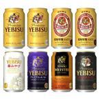 LOHACO限定父の日向けサッポロビール ヱビスオリジナルギフト6種 8缶