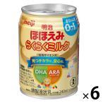 【0ヵ月から】明治ほほえみ らくらくミルク 240ml 明治 1セット(6缶) 液体ミルク
