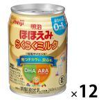 【0ヵ月から】明治ほほえみ らくらくミルク 240ml 明治 1セット(12缶) 液体ミルク