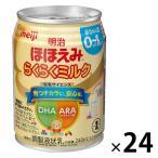 【0ヵ月から】明治ほほえみ らくらくミルク 240ml 明治 1セット(24缶) 液体ミルク