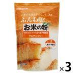 波里 お米の粉で作ったミックス粉・菓子料理用 500g 1セット(3個)