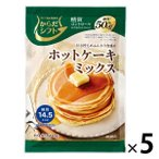 からだシフト 糖質コントロール ホットケーキミックス 1セット(5個)