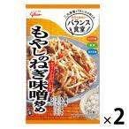 江崎グリコ バランス食堂 もやしのねぎ味噌炒めの素 78G 2個