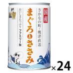 箱売り たまの伝説 まぐろとささみ ファミリー缶 405g 国産 24缶 キャットフード ウェット