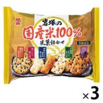 岩塚製菓 岩塚の国産米100%米菓詰合せ 188g 1セット(3個)