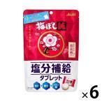 SALE  アサヒグループ食品 梅ぼし純タブレット 1セット(6個)