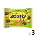 カバヤ食品 小さなメロンパンクッキー メロンパン&チョコクリームメロンパン 1セット(3個)
