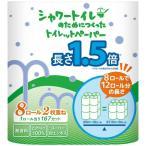 トイレットペーパー シャワートイレのためにつくったトイレットペーパー長さ1.5倍 パルプ ダブル 37.5m 1パック(8個入)大王製紙