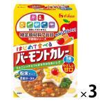ハウス食品 特定原材料7品目不使用 はじめて食べるバーモントカレー 1セット(3個)
