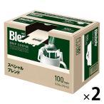 ドリップコーヒー 味の素AGF ブレンディ ドリップパック スペシャルブレンド 1セット(200袋)