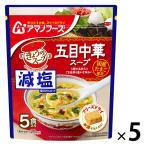 アマノフーズ 減塩きょうのスープ 五目中華スープ 5食入 5袋