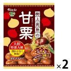神光商事 大袋樹上完熟の甘栗 1セット(2袋)  大袋