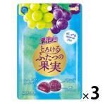 明治 果汁グミ とろけるふたつの果実 グレープ&マスカットジュレ 1セット(3袋)