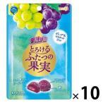 明治 果汁グミ とろけるふたつの果実 グレープ&マスカットジュレ 1セット(10袋)