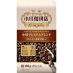 コーヒー粉 小川珈琲店 小川プレミアムブレンド 1袋(180g)