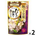アウトレットにんべん だしが世界を旨くする 白湯風 豚バラ豆腐の素 1セット(2個)画像