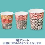 紙コップ メジャーメント 150ml(5オンス) 1セット(50個入×10袋) サンナップ  業務用