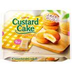 ロッテ カスタードケーキパーティパック 1袋(9個入)