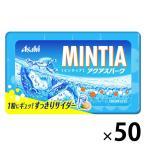 MINTIA(ミンティア) アクアスパーク 1セット(50個) アサヒグループ食品 送料無料