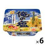 東洋水産 マルちゃん 俺の塩 1セット(6個)