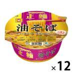 東洋水産 マルちゃん正麺 カップ 油そば 1セット(12個)