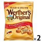 森永製菓 ヴェルタースオリジナル キャラメルキャンディ 80g 1セット(2袋)