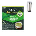 花王 ヘルシア 茶カテキンの力 緑茶風味 1箱(30本入)+タンブラー 1個