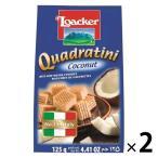 アウトレット Loacker(ローカー) クワドラティーニ ウエハース ココナッツ 1セット(125g×2袋)