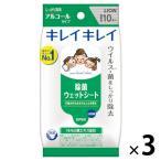 ウェットティッシュ 携帯用 アルコール除菌タイプ キレイキレイ 除菌ウェットシート 1セット(10枚入×3個)ライオン