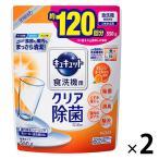 食洗機用キュキュット クエン酸効果 オレンジ 詰め替え 550g 1セット(2個入) 食洗機用洗剤 花王