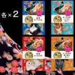 【お試しセット】懐石レトルト スープ 8袋(4種各2袋)キャットフード 猫 ウェット パウチ