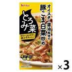 ハウス とろみ菜 オイスター醤油風味の豚こま白菜炒め 3個