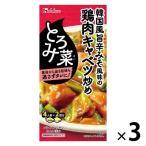 ハウス とろみ菜 韓国風旨辛みそ風味の鶏肉キャベツ炒め 3個